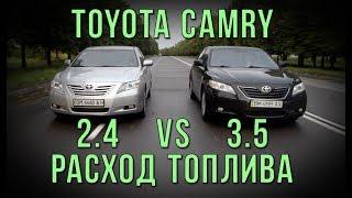 Toyota CAMRY 2.4 vs 3.5 расход топлива, болячки, тест-драйв