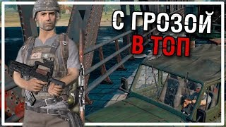 С Грозой в ТОП [PLAYERUNKNOWN