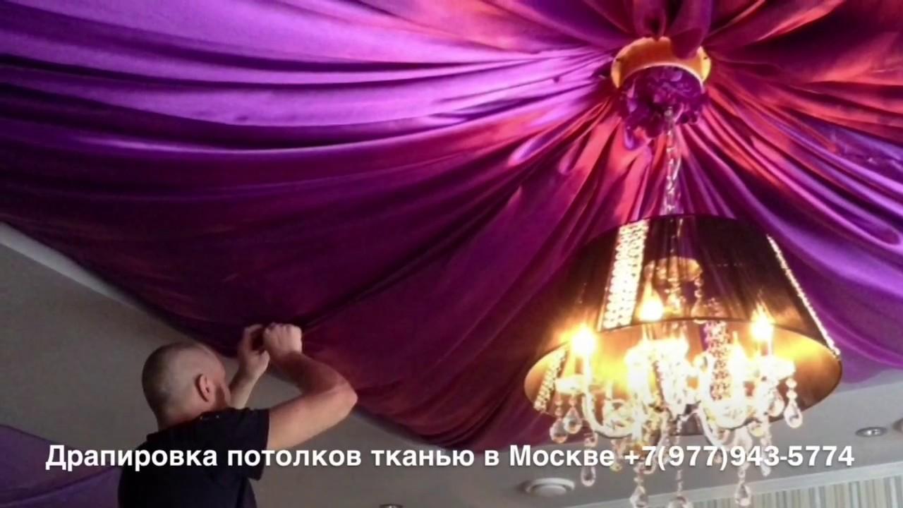 Драпировка потолка тканью своими руками мастер класс фото 655