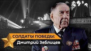 Это было море огня, ракеты и Ленинград: ветеран Великой Отечественной Дмитрий Зяблицев о Победе