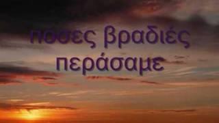 Pantelis Thalassinos & Giannis Nikolaou - Tou Feggariou