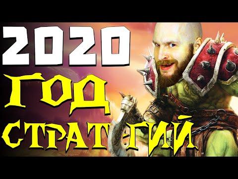2020-й - год