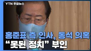 """윤석열, '고발 사주 공모' 홍준표 겨냥...洪 """"못된 정치"""" 반박 / YTN"""