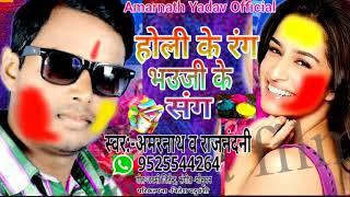 Holi Song   Amarnath Yadav Rasdar New Holi Song 2020   होली के रंग भौजी के संग