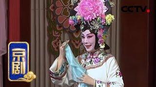 《CCTV空中剧院》 20190914 京剧《四郎探母》 1/2| CCTV戏曲