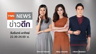 Live :TNN ข่าวดึก วันที่ 2 พฤษภาคม 2564