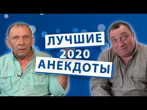 Лучшие анекдоты 2020 года