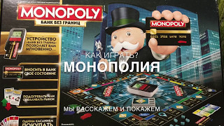 MONOPOLY  ОБУЧЕНИЕ ИГРЕ МОНОПОЛИЯ HD MONOPOLY HOW TO PLAY