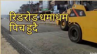कोटेश्वर कलंकी सडक खण्ड । !! CONSTRUCTION !!