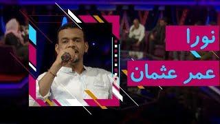 نورا - عمر عثمان - أغاني وأغاني 13 -  22 رمضان  2018