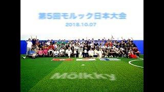 第5回モルック日本大会 決勝戦 第1ゲーム
