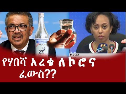 Ethiopia: የሀበሻ አ ረ ቄ  እና ኮ ሮ ና