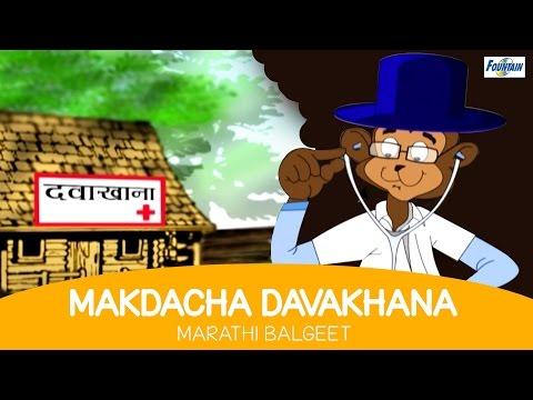 Superhit Marathi Balgeet - Makadachya Dawakhana   Marathi Badbad Geete   Rhymes For Children