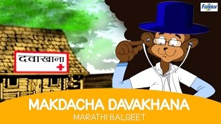 Superhit Marathi Balgeet - Makadachya Dawakhana | Marathi Badbad Geete | Rhymes For Children