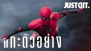 แกะตัวอย่าง SPIDER-MAN: Far From Home ไอ้แมงมุมตะลุยยุโรป! #JUSTดูIT