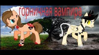 Сериал Горничная вампира (2 серия)