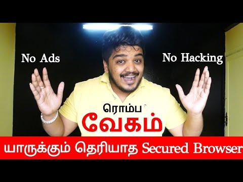 யாருக்கும் தெரியாத 100% Secured Browser of 2020 in Tamil Wisdom Technical from YouTube · Duration:  7 minutes 15 seconds