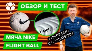 Самый крутой мяч в мире? Обзор и тест Nike Flight Ball