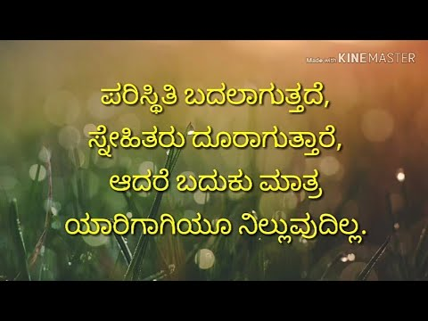 Motivational Quotes In Kannada Cinemapichollu