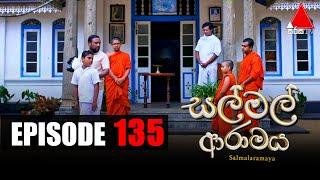 සල් මල් ආරාමය | Sal Mal Aramaya | Episode 135 | Sirasa TV Thumbnail