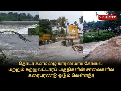 Several Over Bridges And Causeways Submerged In Flash Floods In Coimbatore