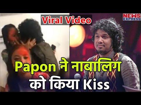 Singer Papon ने नाबालिग बच्ची को जबरदस्ती किया Kiss,  Papon के खिलाफ शिकायत दर्ज