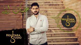 Zaaim Arkan – 3alek Allah (Exclusive) |زعيم اركان - عليك الله (حصريا) |2019
