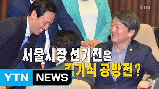 '김기식' 공방...서울시장 선거전으로 불똥 / YTN