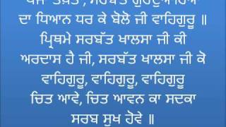 Ardas-Sikh Prayer -Read Along Shabad Kirtan and Gurbani -Too Thaakur Tum Peh Ardas