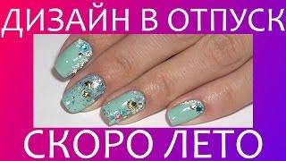 Дизайн ногтей в ОТПУСК - СКОРО ЛЕТО | Летний маникюр 2016