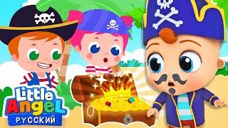 Играем В Пиратов Ищем Пиратские Сокровища Мультики Для Малышей Little Angel Русский