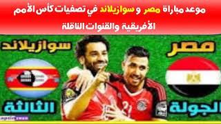 موعد مباراة مصر وسوازيلاند في تصفيات أمم أفريقيا والقنوات الناقلة