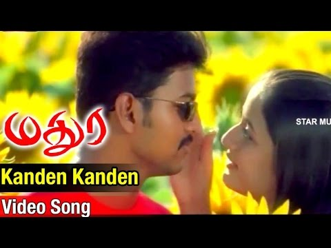 Kanden Kanden Video Song | Madurey Tamil Movie | Vijay | Sonia Agarwal | Vidyasagar