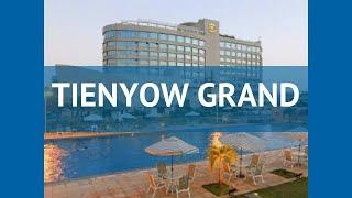 TIENYOW GRAND 5* Китай Хайнань обзор – отель ТИЕНУОВ ГРАНД 5* Хайнань видео обзор