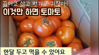 끓이고 삶고 벗기고 번거롭지않게 이!것!만!하면 토마토…