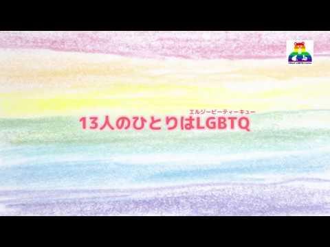LGBTQは13人のひとり