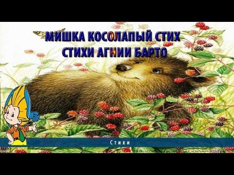 Стихи Агнии Барто -