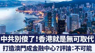 澳門取代香港成為金融中心?評論:不可能|新唐人亞太電視|20191217