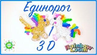 Единорог 3D из резинок часть 1 Unicorn Rainbow loom bands tutorial part 1 DIY