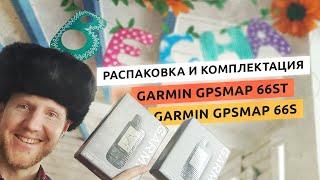 Комплектация Garmin GPSMAP 66st и распаковка Garmin GPSMAP 66s