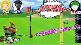 マリオゴルフのプロ、素人相手ならドライバー縛りでも勝てる説www【マリオゴルフ スーパーラッシュ】