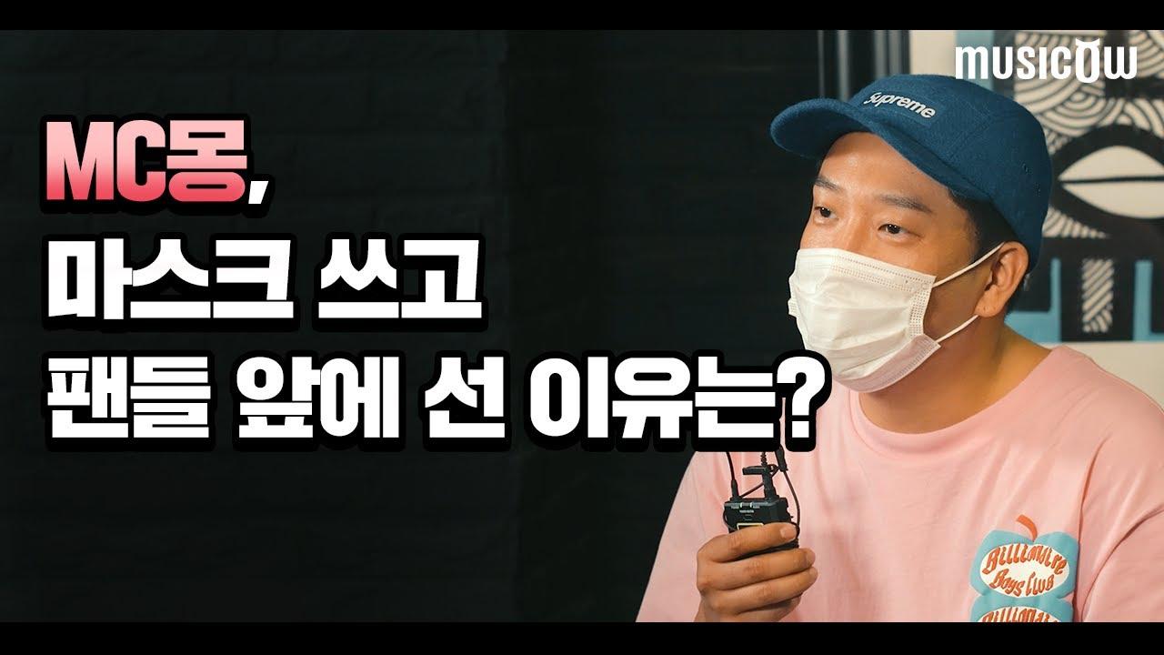[뮤직카우 단독] MC몽, 지난 3년간의 속마음 공개?!