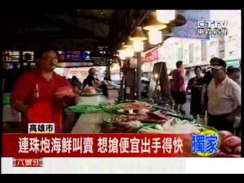 [東森新聞]蚵仔寮漁獲新鮮 競標拍賣誇張快