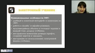 Использование электронной формы учебников на уроках ОРКСЭ