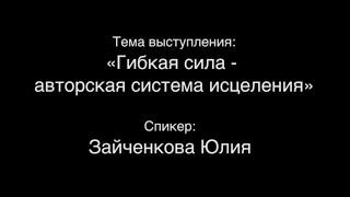 """Юлия Зайченкова """"Гибкая сила"""" - авторская система исцеления"""
