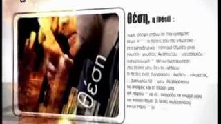 """ΕΡΤ3 - ΕΝΗΜΕΡΩΤΙΚΗ ΕΚΠΟΜΠΗ """"ΓΕΓΟΝΟΣ"""" trailer"""