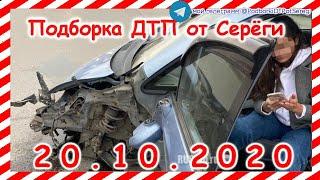 ДТП Подборка на видеорегистратор за 20 10 2020 Октябрь