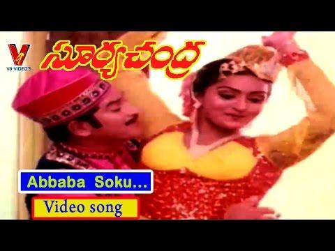 ABBABA SOKU VIDEO SONG |SURYA CHANDRA| TELUGU MOVIE | KRISHNA| JAYAPRADA |PRABHA|DEEPA| V9 VIDEOS