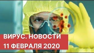 Коронавирус 11 02 2020 11 февраля Последние новости о коронавирусе Новости из Китая сегодня
