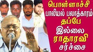 #pollachi radha ravi latest speech pollachi nadantha sambavam not a big issue radha ravi speech